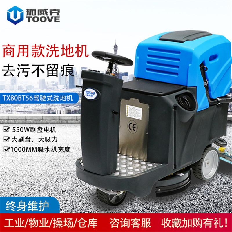 拓威克TX80BT56驾驶式单刷电动洗地车 电瓶式全自动洗地机