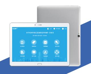 IPAD-Android会议平板终端