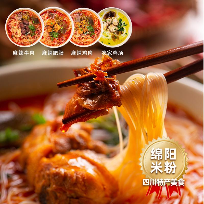 美味跳动袋装米粉麻辣鸡肉4.jpg
