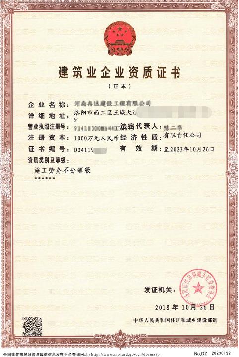 建筑企业资质证书3