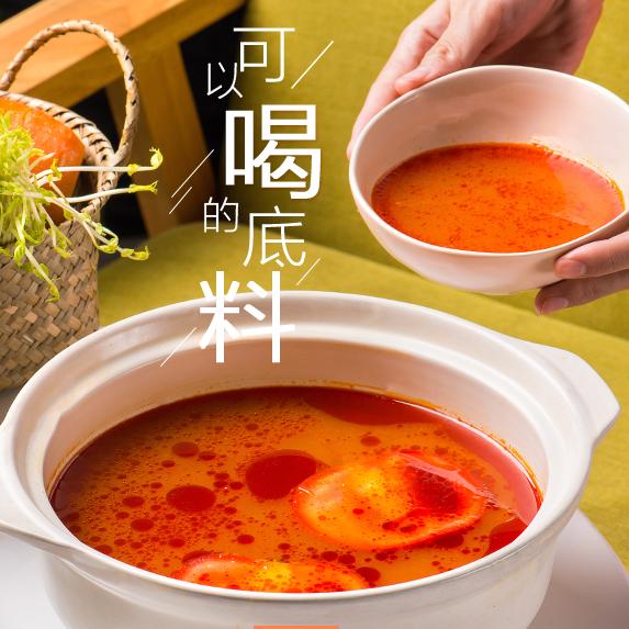 番茄火锅底料2.png