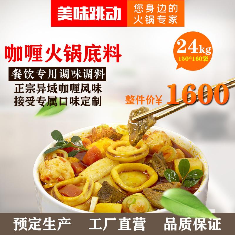咖喱火锅底料