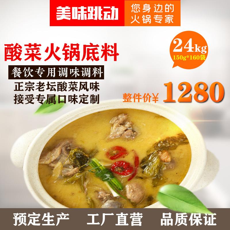 酸菜火锅底料