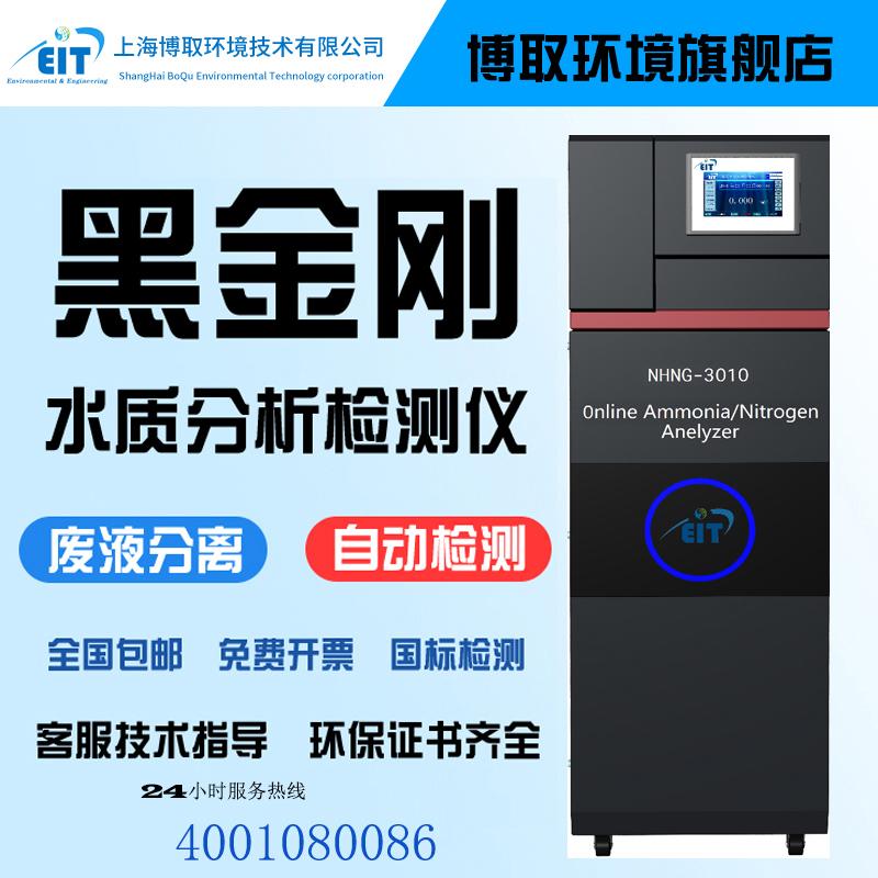 新标氨氮自动分析仪 NHNG-3010