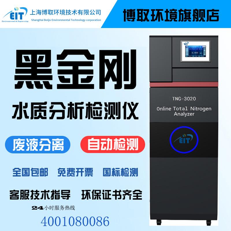 新标总氮分析仪-TNG-3020