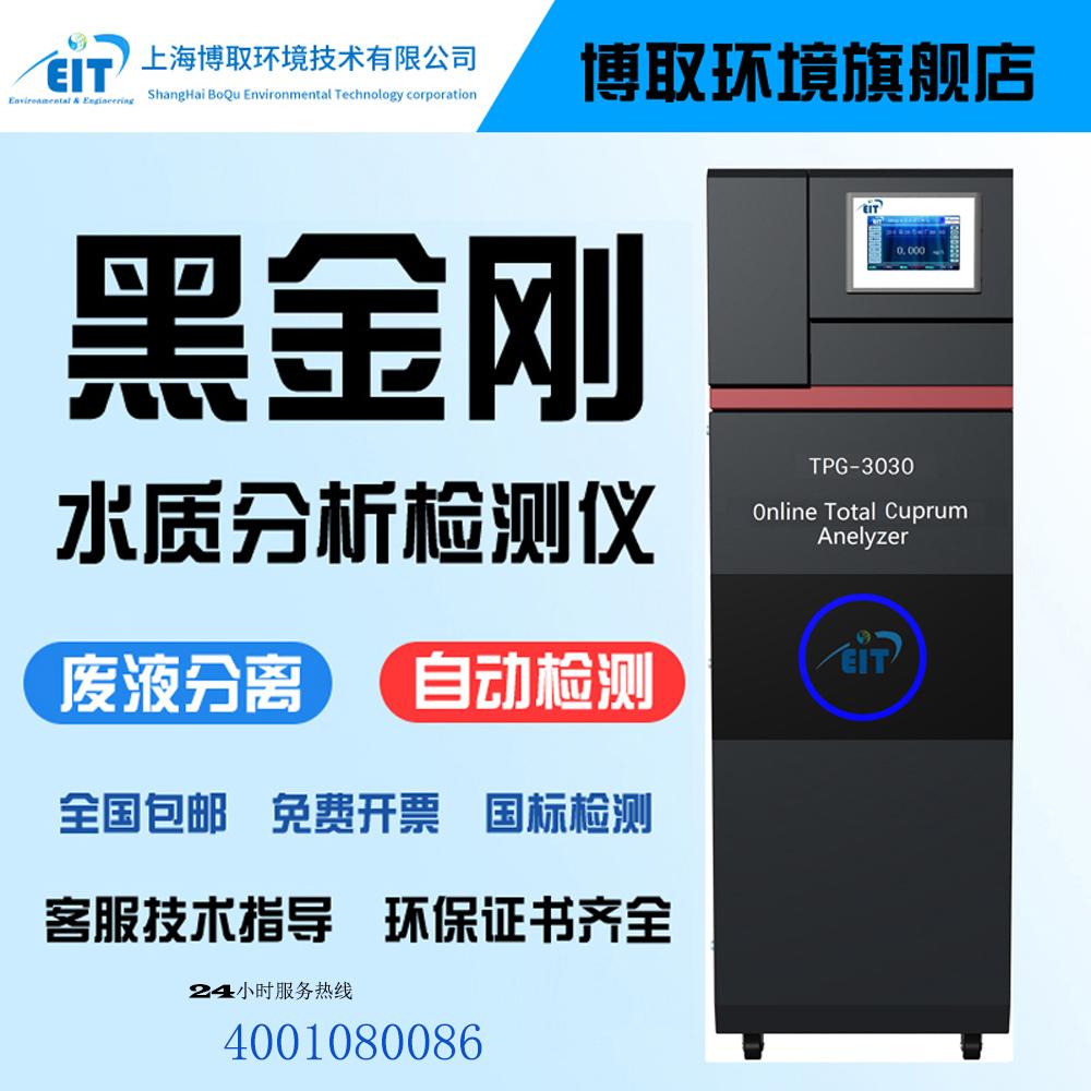 新标总磷分析仪-TP-3030