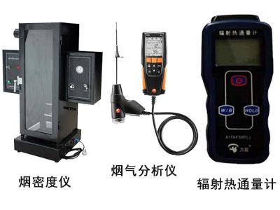 安全评估设备及软件