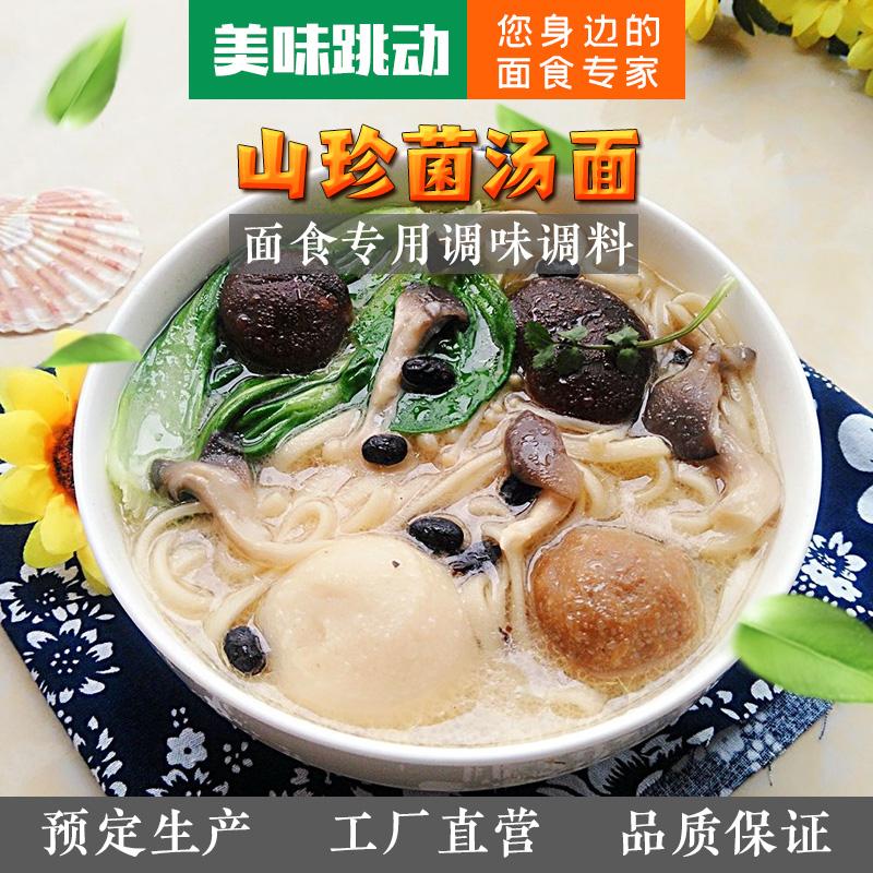 山珍菌汤面调料