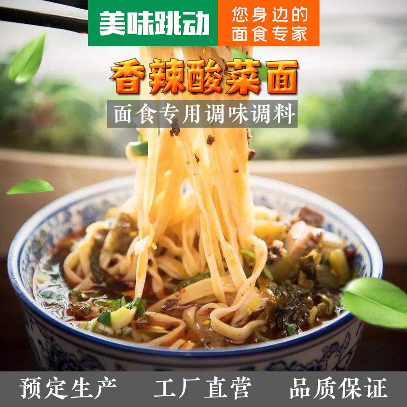 香辣酸菜面调料