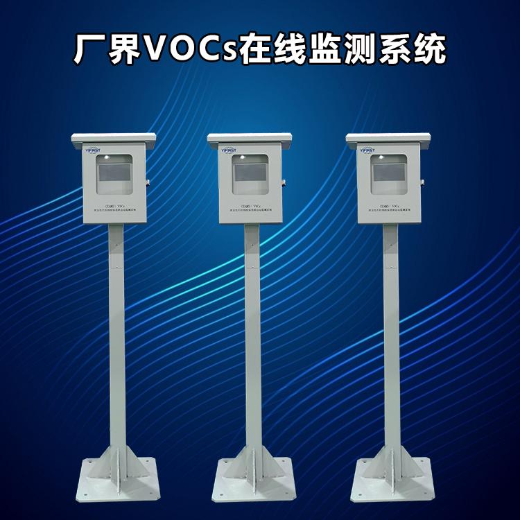 廠界VOCs在線監測系統