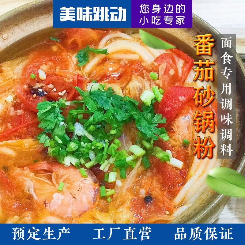 番茄砂锅粉调料