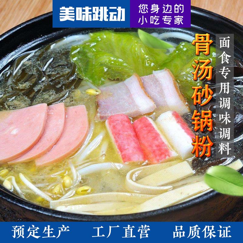 骨汤砂锅粉调料