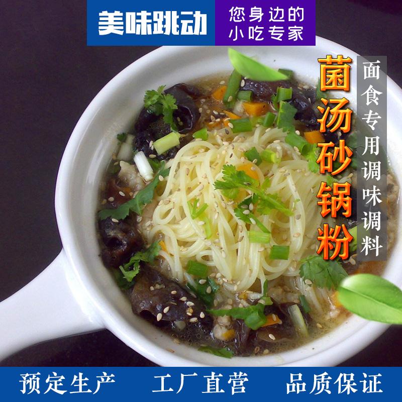 菌汤砂锅粉调料