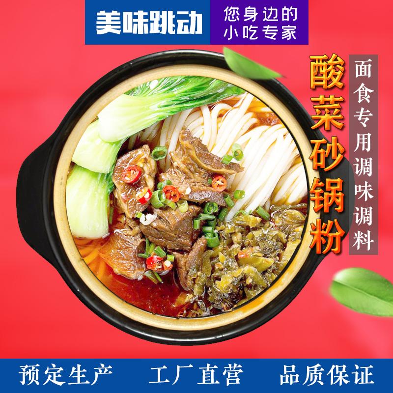 酸菜砂锅粉调料