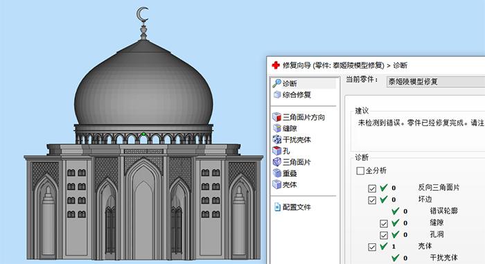 杭州博型泰姬陵模型修复3D打印模型6.jpg