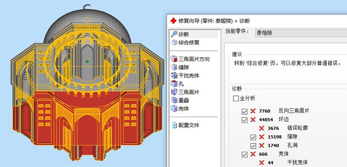 杭州博型泰姬陵模型修复3D打印模型3.jpg