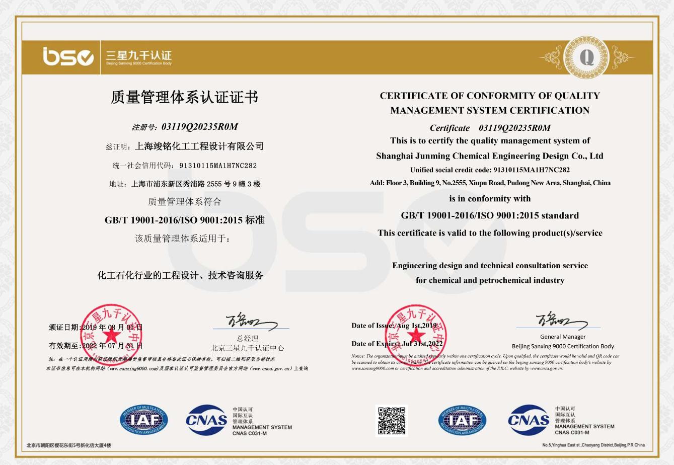 热烈祝贺我公司获得质量、环境管...
