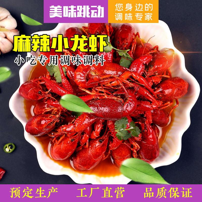 麻辣小龙虾调料
