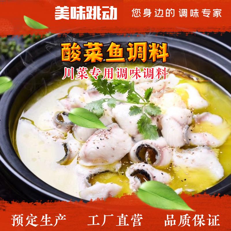 酸菜鱼调料