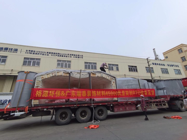 广东瀚泰装饰材料45000风量涂布线旋转RTO蓄热焚烧+余热回用设备发货及吊装