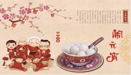 筑百年企业  永续经营    --上海中沃与您共度元宵佳节