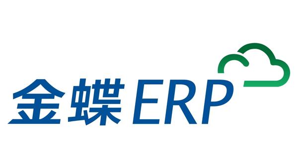 ERP 金蝶產品