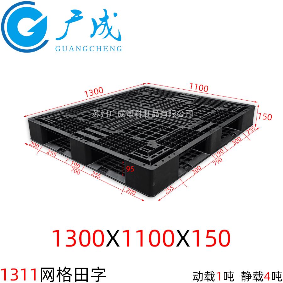 1311B網格田字防靜電塑料托盤