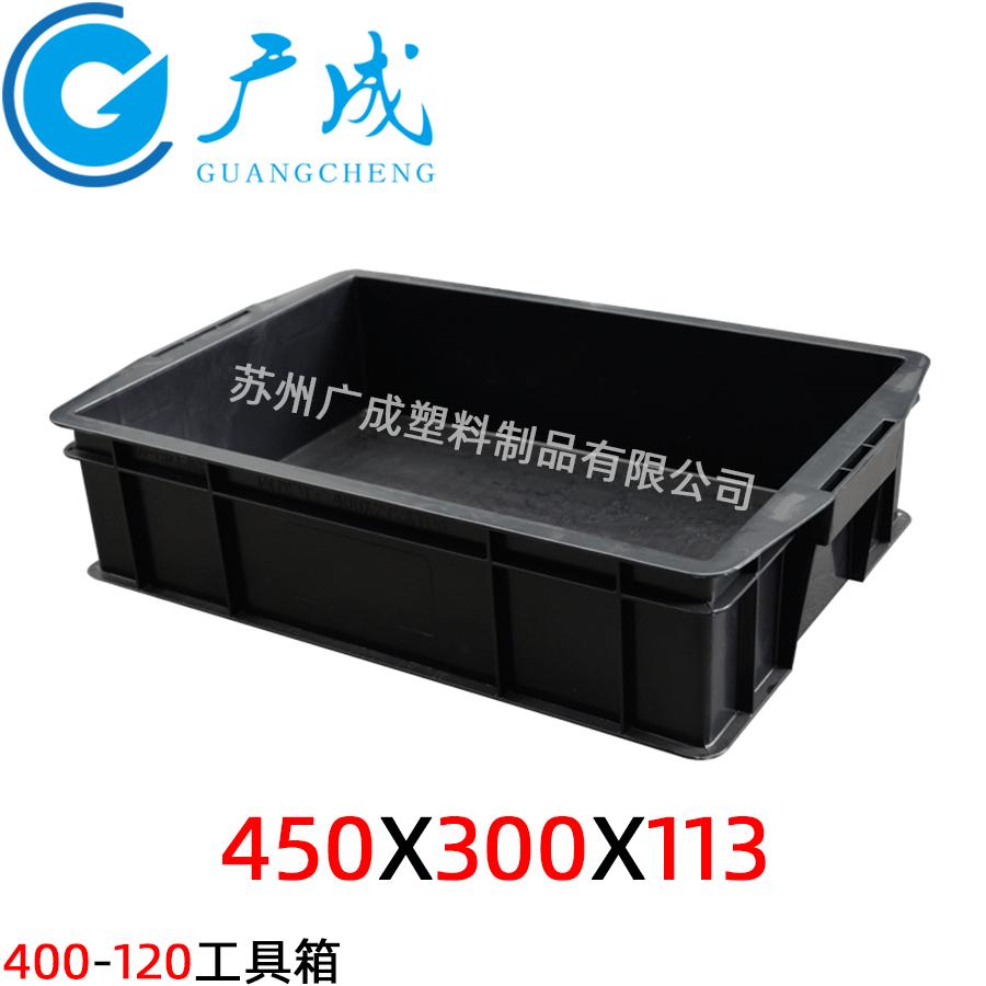 450*300*113防靜電周轉箱