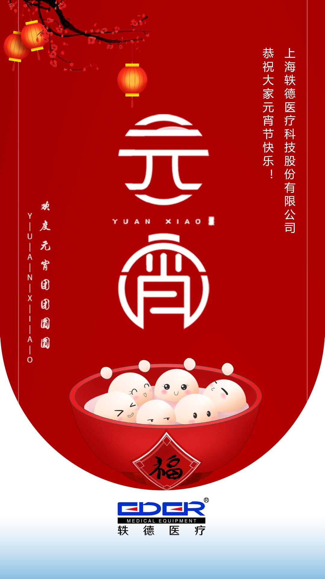 上海轶德医疗科技股份有限公司 恭祝大家元宵节快乐!