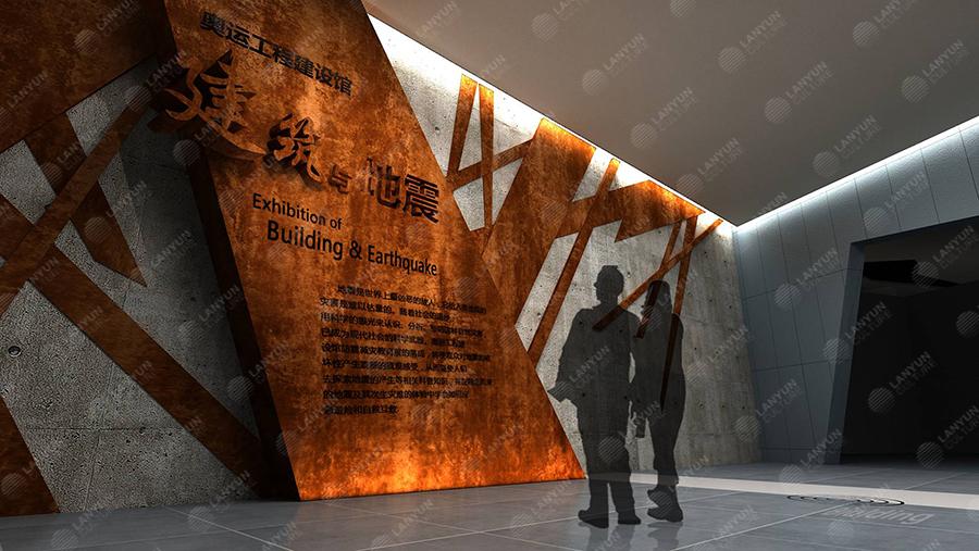 北京地震科普展厅-01.jpg