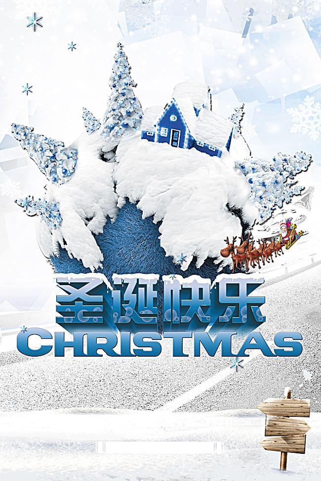 圣诞节快乐!