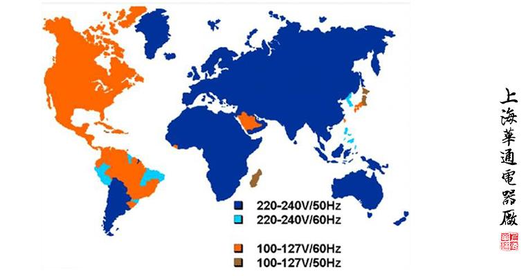 世界各国的家用电压标准及形成原因-上海华通