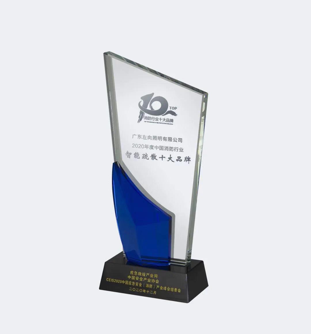 不忘初心,砥砺前行!恭贺我司荣获2020年度中国消防行业大奖!