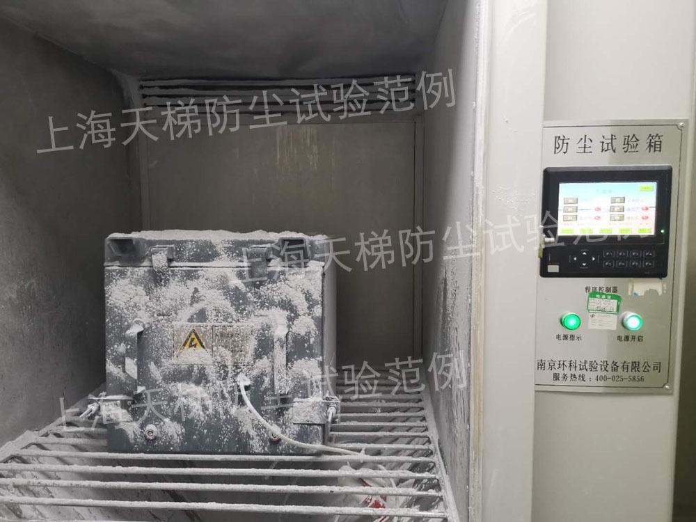 上海天梯检测公司防护等级(大型)防尘检测试验