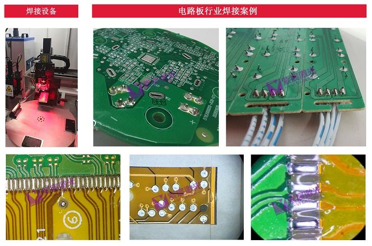 电路板激光焊锡案例