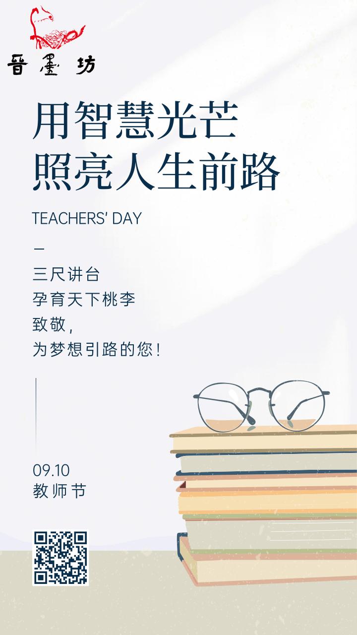 晋墨坊祝愿各位老师,节日快乐!