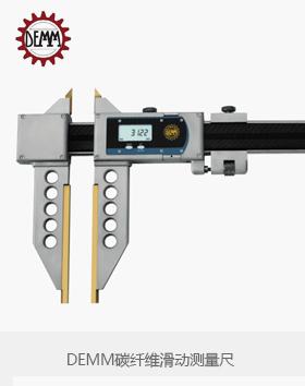 意大利DEMM數顯式碳纖維滑動測量尺