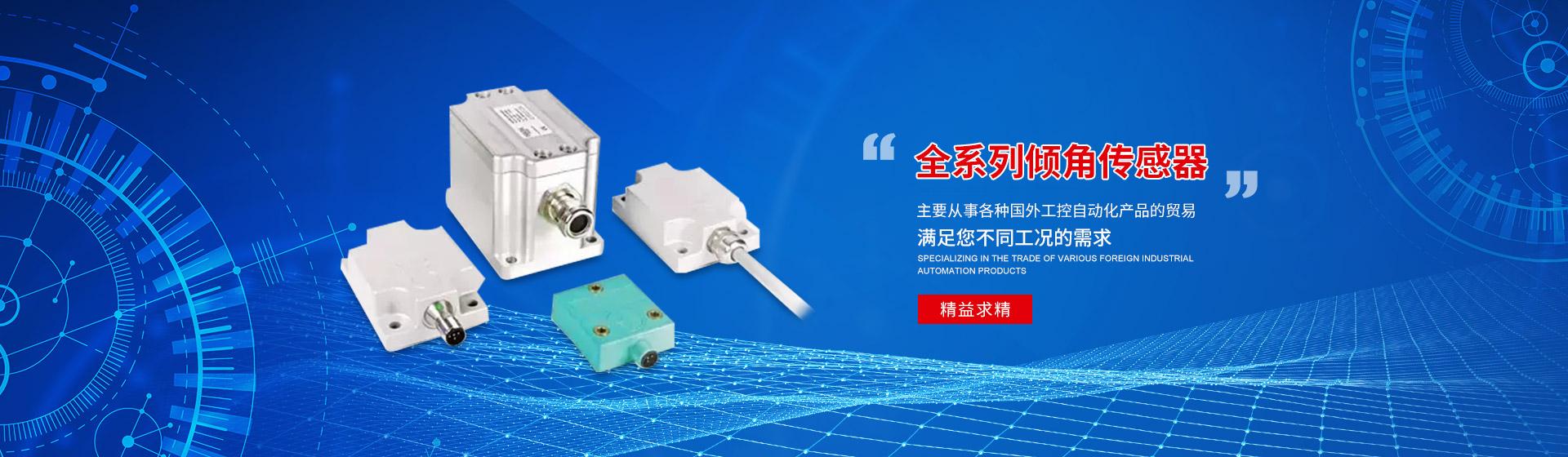 上海恩凤电气有限公司