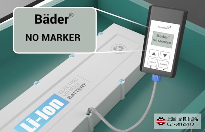 Baeder-Lacke BäderIdent DNA防伪标记膏