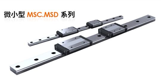 銀泰直線導軌MSC,MSD微小型.jpg
