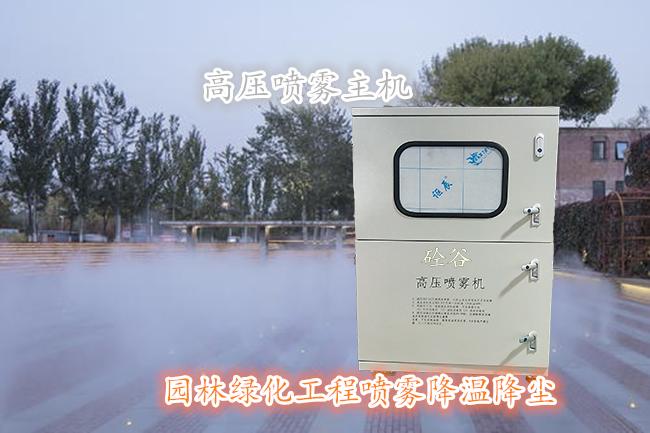 高压喷雾降温主机
