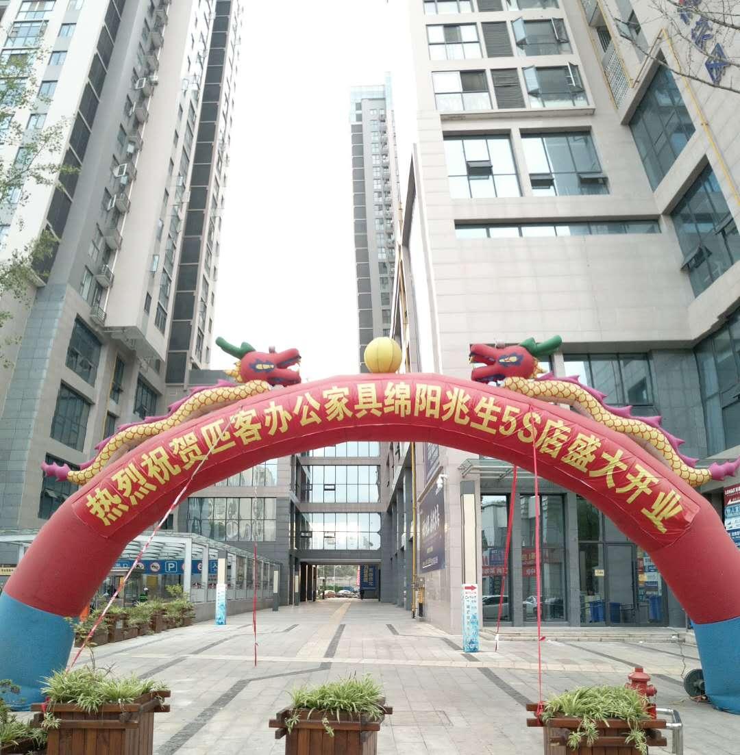 热烈祝贺匹客办公家具绵阳兆生5S店盛装开业