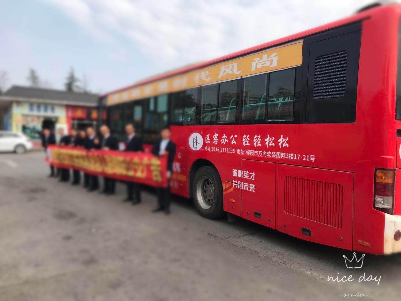 热烈祝贺匹客办公成功入驻绵阳公交广告