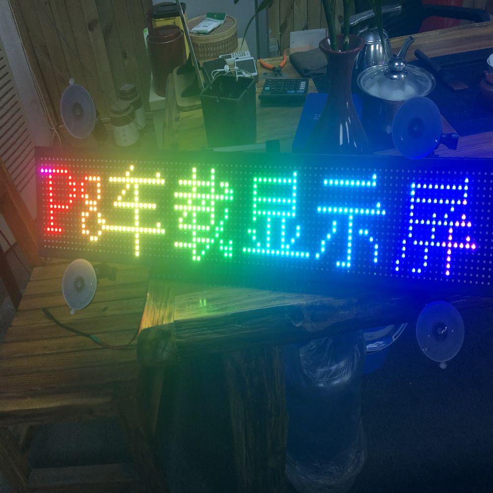 车载LED电子显示屏