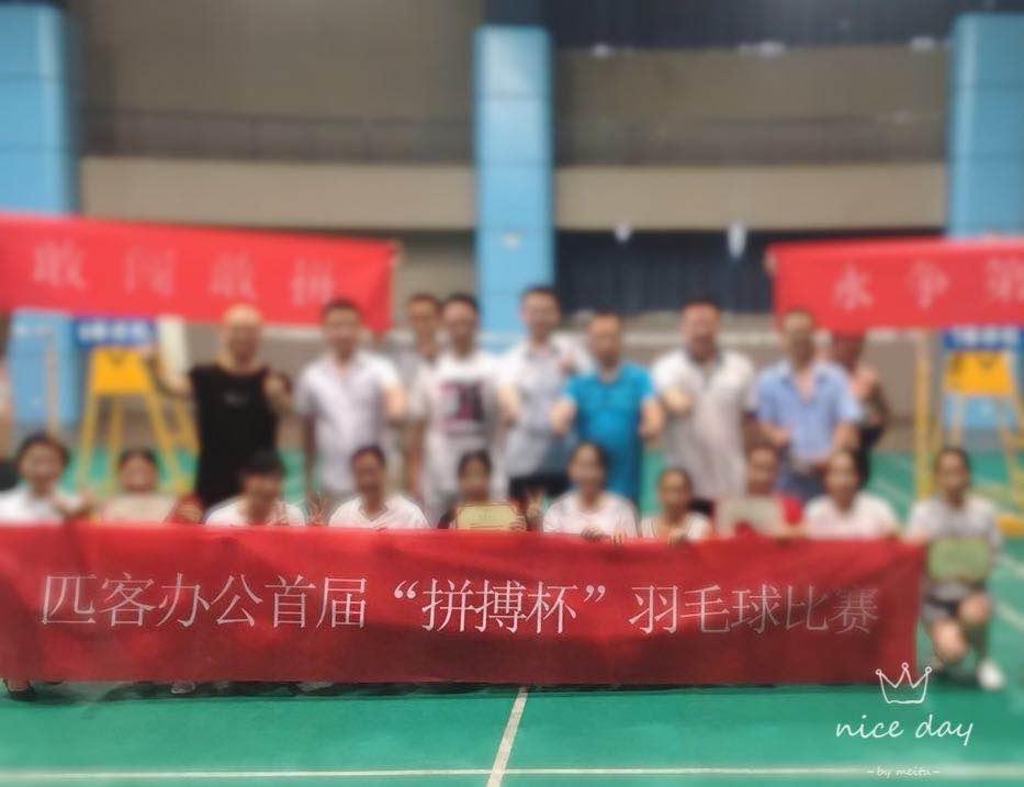 """2018年匹客办公首届""""拼搏杯""""羽毛球比赛"""