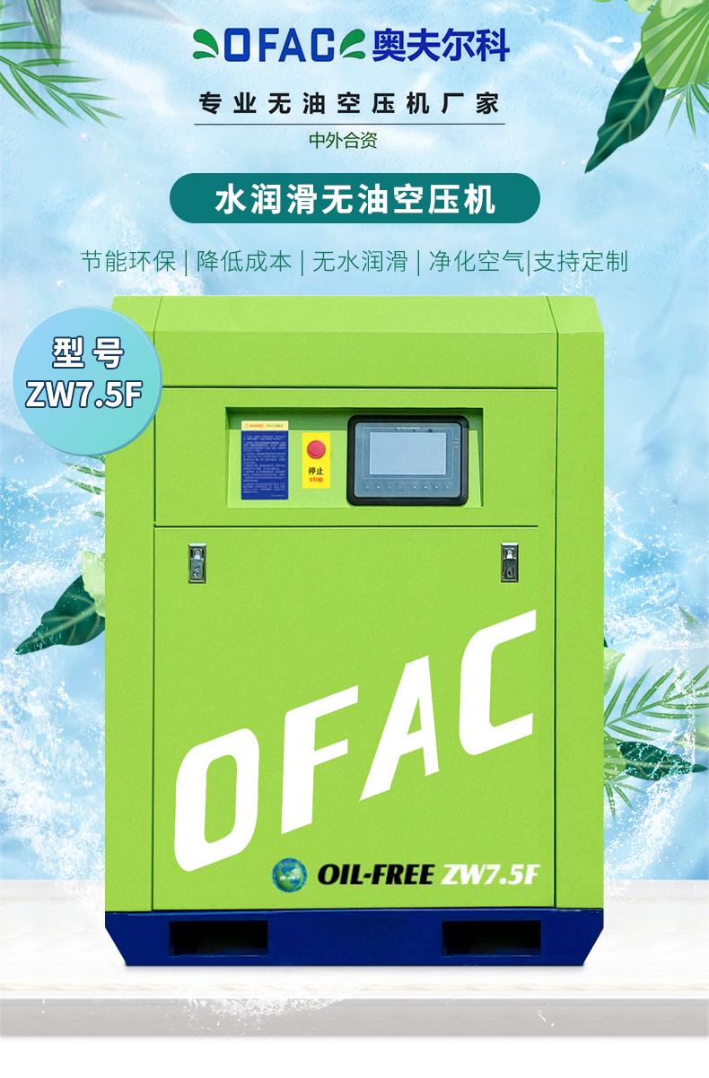 奥夫尔科浅谈空压机行业销售生态链的变革