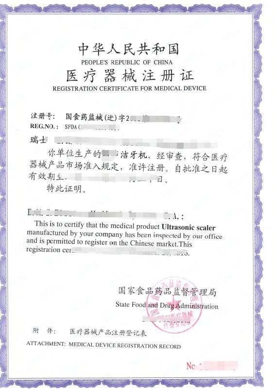 医疗器械注册登记表.jpg