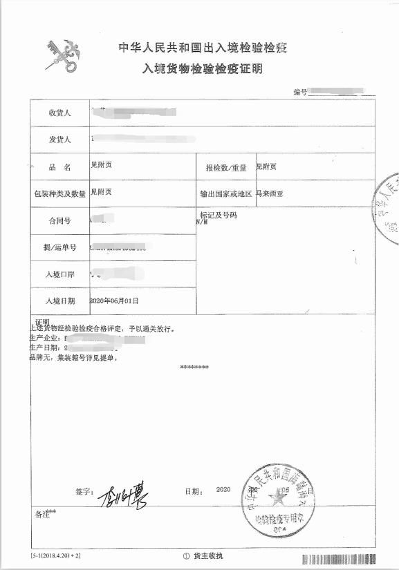 黑虎虾入境检验检疫1.png