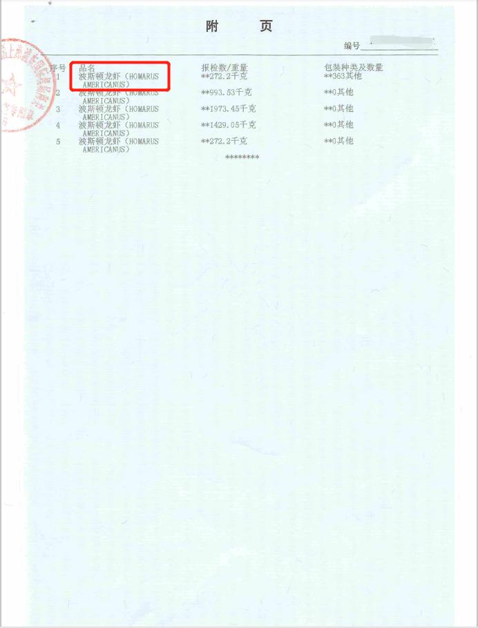 波士顿龙虾检验检疫2.png