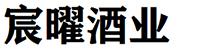 上海宸曜酒业有限公司